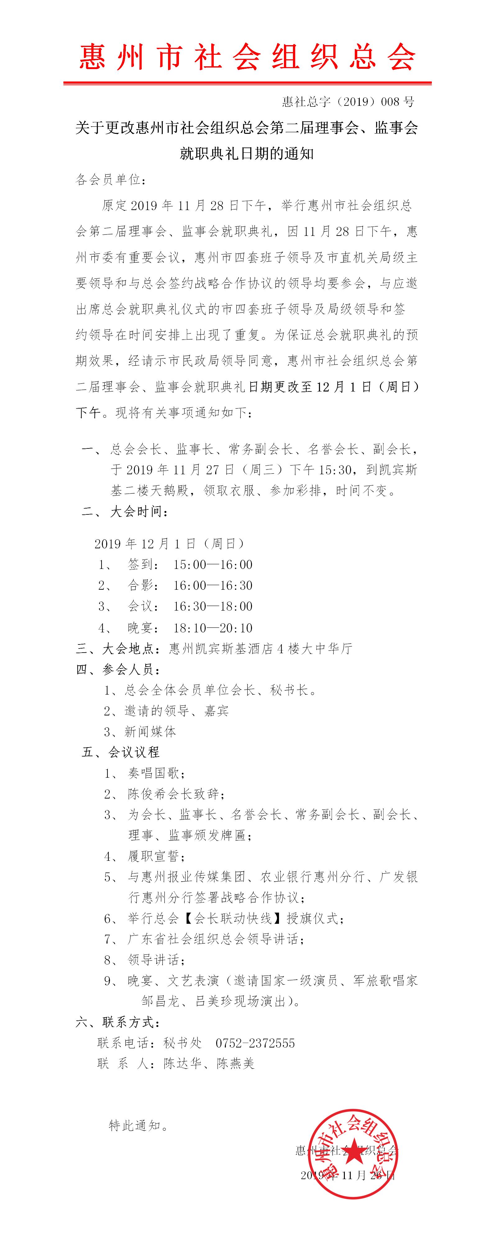 关于更改惠州市社会组织总会第二届理事会、监事会就职典礼日期的通知(1).png